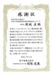 富士通株式会社様からの感謝状