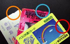 パスモ、ディズニーランドのパスカード、バス(共通)カードのキリカ キ。キリカキ部分に丸印