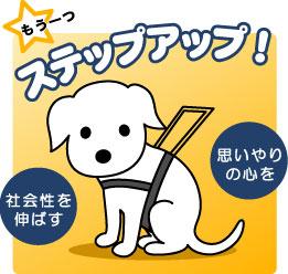 盲導犬のイラスト