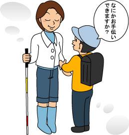 らんどせるをしょった小学生が白杖を持った女性に声をかけているイラスト。小学生から「なにかお手伝いできますか」と吹き出しがついている