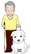 盲導犬を持った男性