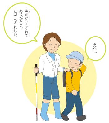 白杖を持つ女性と歩く小学生