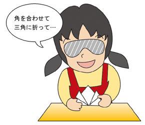 アイマスクをして折り紙に挑戦する小学生のおさげの女の子。セリフ「角を合わせて、三角に折って…」